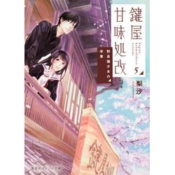 鍵屋甘味処改(5) 野良猫少女の卒業