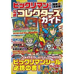 ビックリマン悪魔VS天使編最強キャラバトル!