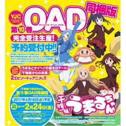 干物妹!うまるちゃん(10) OAD同梱版