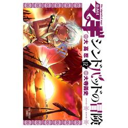 マギ シンドバッドの冒険(12)