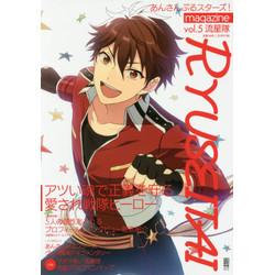 あんさんぶるスターズ!magazine vol.5 流星隊