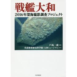 戦艦大和 2016年 深海撮影調査プロジェクト