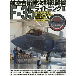 航空自衛隊次期戦闘機F-35ライトニング