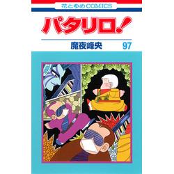 【中古】パタリロ! (1-97巻) 全巻セット【状態:非常に良い】
