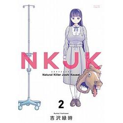 【中古】NKJK (1-2巻 全巻) 全巻セット【状態:良い】