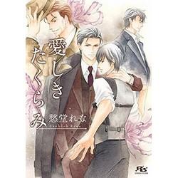 たくらみシリーズ (全8冊) 全巻セット