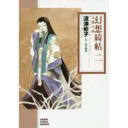幻想綺帖 (1-2巻 最新刊) 全巻セット
