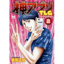 神アプリ TLG (1‐2巻 最新刊) 全巻セット