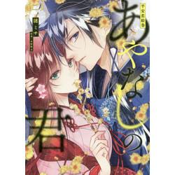 平安恋絵巻 あやなしの君 (1-2巻 全巻) 全巻セット