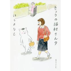 【中古】きょうの猫村さん (1-9巻) 全巻セット【状態:非常に良い】