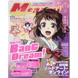 Megami MAGAZINE 17年03月号