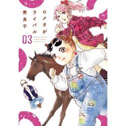 ロメオがライバル (1-3巻 最新刊) 全巻セット