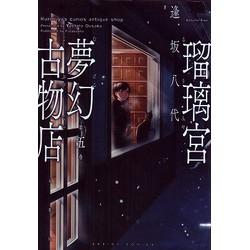瑠璃宮夢幻古物店 (1-5巻 最新刊) 全巻セット
