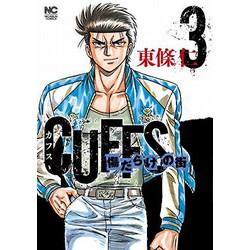 【中古】CUFFSカフス-傷だらけの街- (1-3巻) 全巻セット【状態:良い】