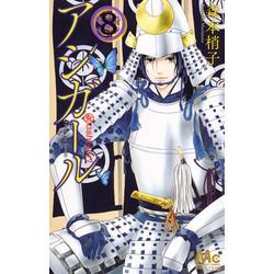 アシガール (1-8巻 最新刊) 全巻セット