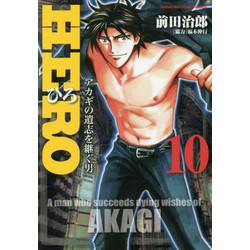 【中古】HERO (1-10巻) 全巻セット【状態:非常に良い】