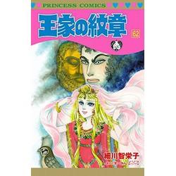 【中古】王家の紋章 (1-62巻) 全巻セット【状態:非常に良い】