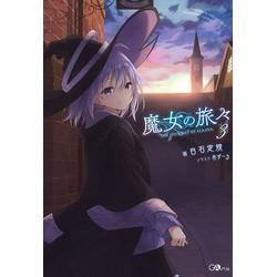 【ライトノベル】魔女の旅々 (全3冊) 全巻セット