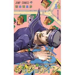 ジョジョリオン (1-14巻 最新刊) 全巻セット