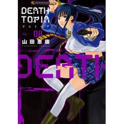 【中古】DEATHTOPIA (1-8巻) 全巻セット【状態:非常に良い】