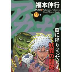 福本伸行セット (全141冊) 全巻セット