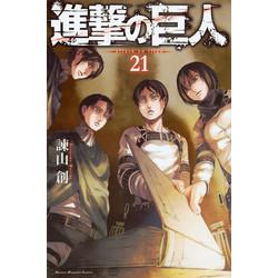 【全巻収納ダンボール本棚付】進撃の巨人 (1-21巻 最新刊) 全巻セット