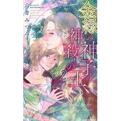 【ライトノベル】金緑の神子と神殺しの王 (全2冊) 全巻セット