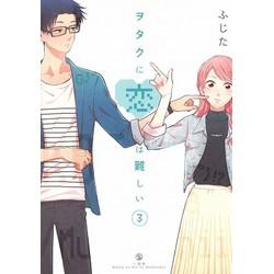 ヲタクに恋は難しい (1-3巻 最新刊) 全巻セット