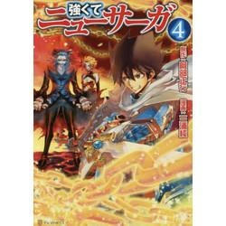 強くてニューサーガ (1-4巻 最新刊) 全巻セット
