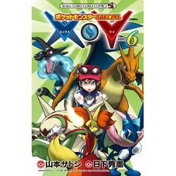 ポケットモンスターSPECIAL X・Y (1-6巻 全巻) 全巻セット