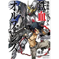 機動戦士ガンダム 鉄血のオルフェンズ (1-3巻 最新刊) 全巻セット