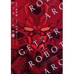 【中古】新装版 ゲッターロボアーク (1-3巻 全巻) 全巻セット【状態:良い】