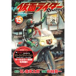 新 仮面ライダーSPIRITS(15) 特装版