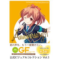ガールフレンド(仮) 公式ビジュアルコレクション Vol.3