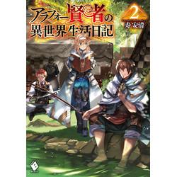 アラフォー賢者の異世界生活日記(2)