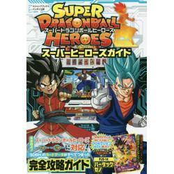 スーパードラゴンボールヒーローズスーパーヒーローズガイド