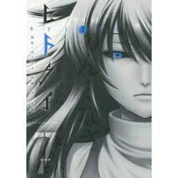 ヒトクイ -origin-(7)