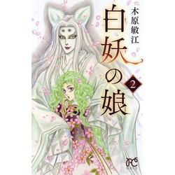 白妖の娘(2)