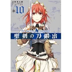 聖剣の刀鍛冶(10)