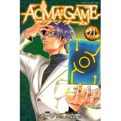 ACMA:GAME(21)