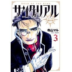 サングリアル ~王への羅針盤~(3)