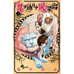 鬼ヲ辿リテ幾星霜(3)