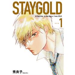 新装版 STAYGOLD(1)