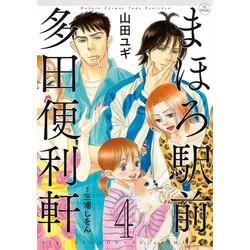 まほろ駅前多田便利軒(4)