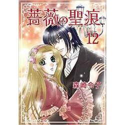 【中古】薔薇の聖痕 (1-12巻) 全巻セット【状態:非常に良い】