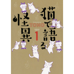 猫で語る怪異(1)