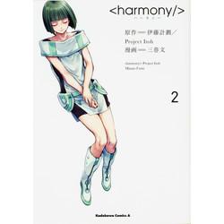 ハーモニー(2)