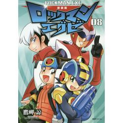 新装版 ロックマンエグゼ(8)