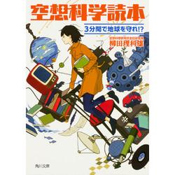空想科学読本(1) 3分間で地球を守れ!?