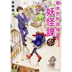 綾志別町役場妖怪課(1)
